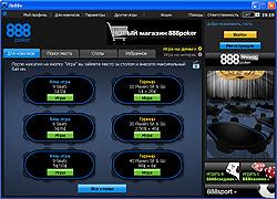 Лобби 888 Poker